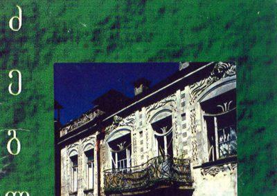 1999 – The Georgian Monuments of Art Nouveau