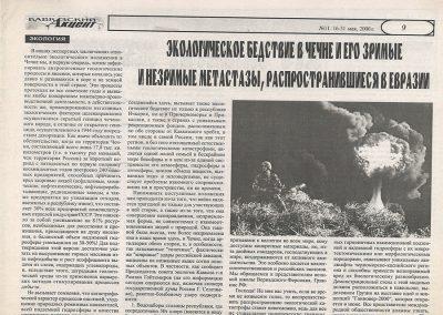 2000 – Style MODERN Architecture in Caucasus.The Newspaper KAVKAZSKI AKZENT
