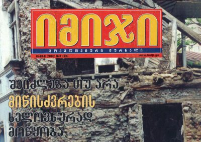 2002 – The European Phenomenon in Georgian Architectural Heritage