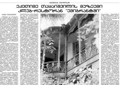 "2003 – The Museum of Ekvtime Takaishvili in the Club-Restaurant ""Emigrant"""