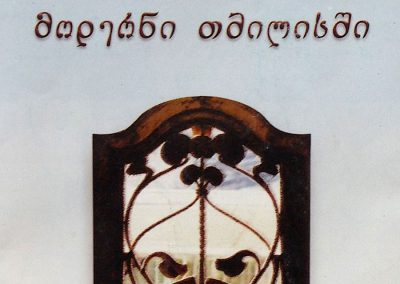 2004 – Art Nouveau in Tbilisi – Map and Routes